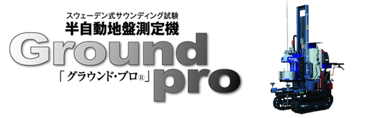 groundpro