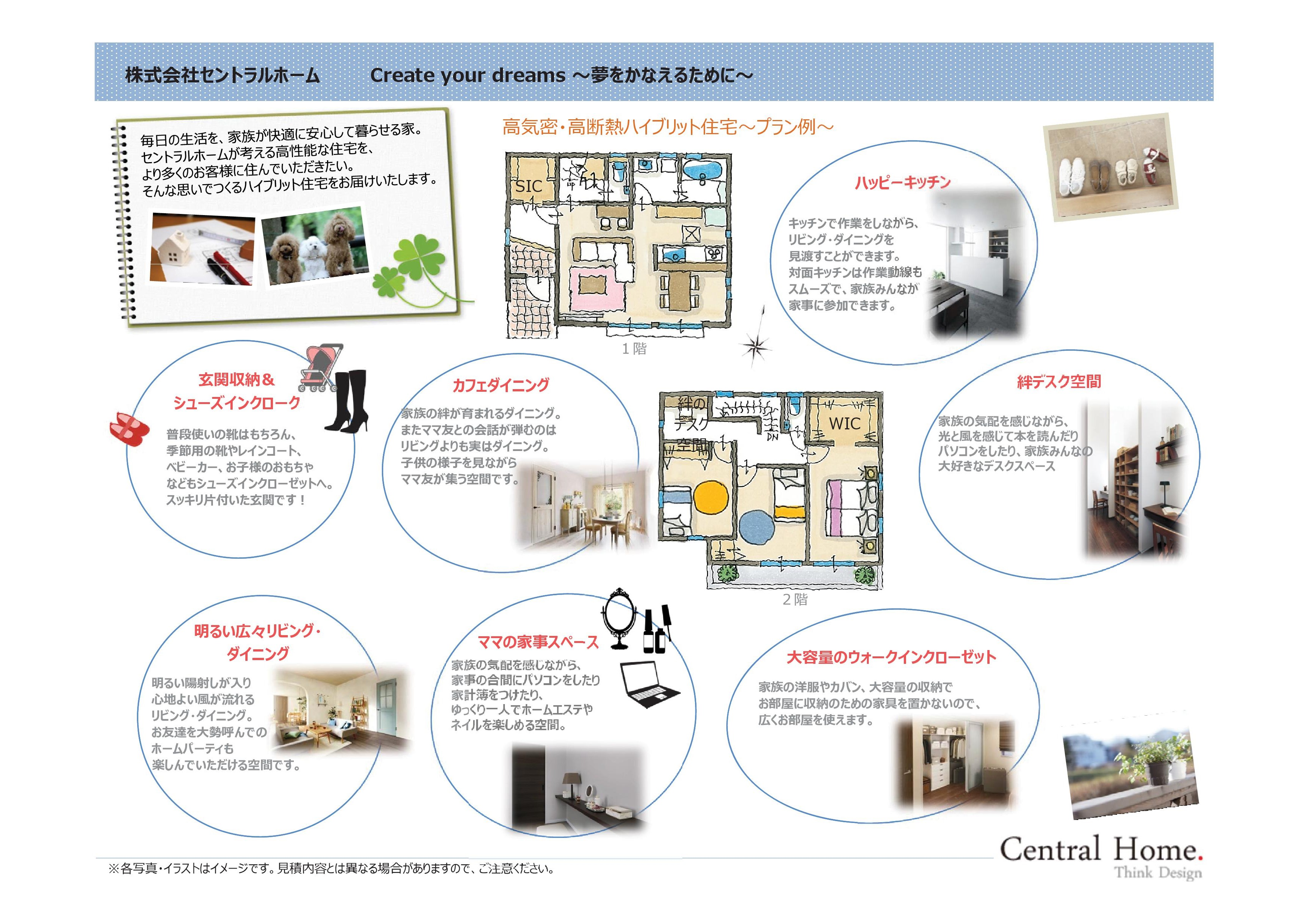 (株)セントラルホーム様-003