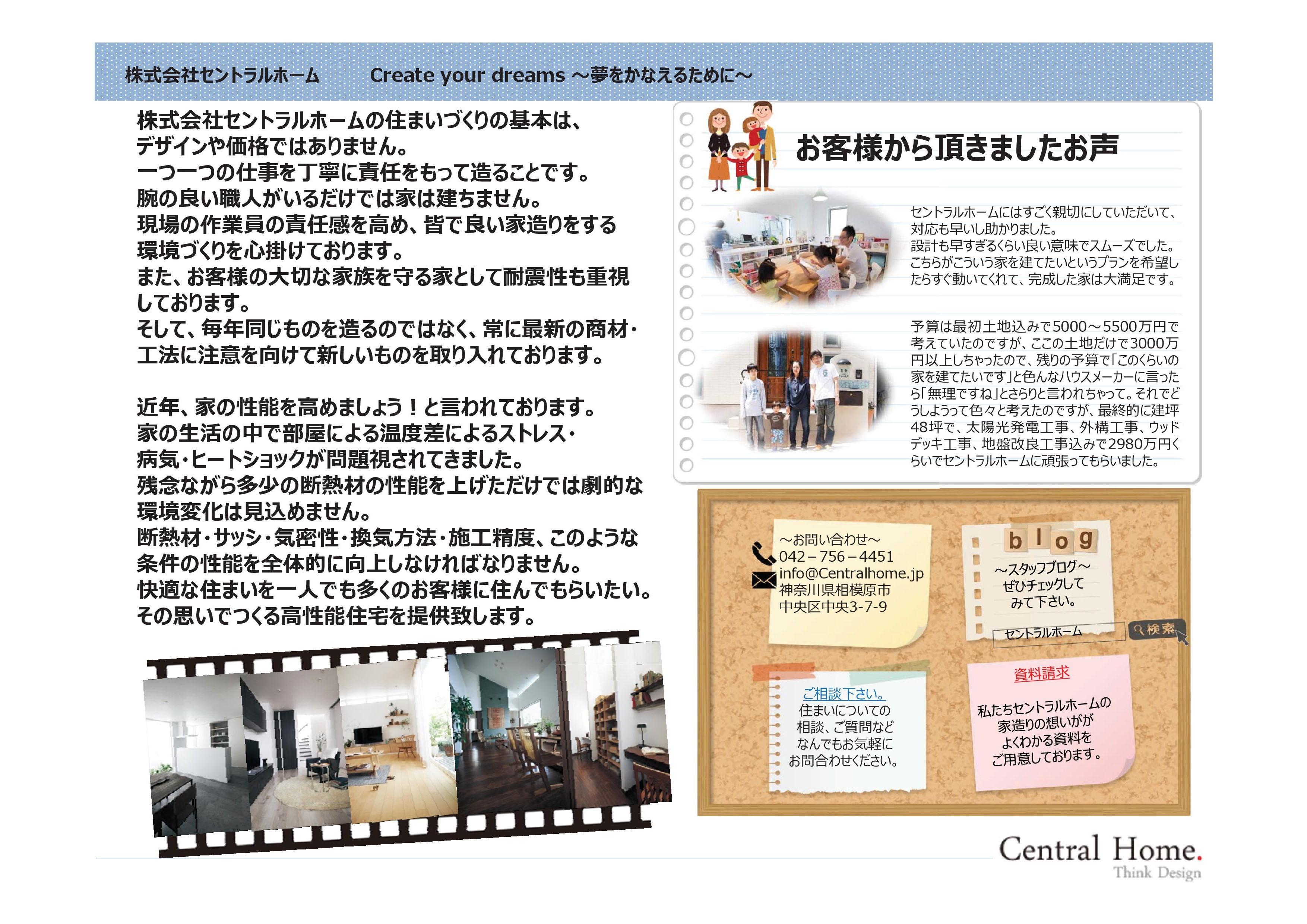 (株)セントラルホーム様-001