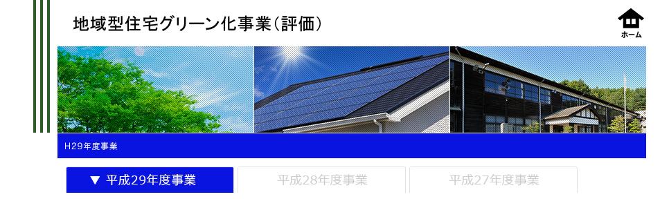 平成29年度地域型グリーン化事業 緊急募集!!